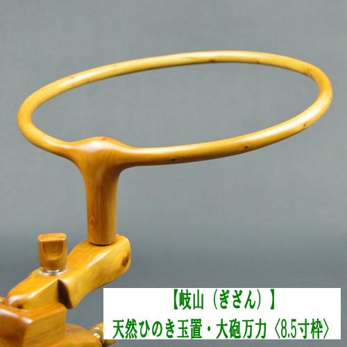 【岐山】天然ひのき玉置・大砲万力(8.5寸枠)