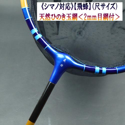 《シマノ対応》【飛蜂】天然ひのき玉網・ネイビー×メタリックブルー(2mm目網付)タイプC