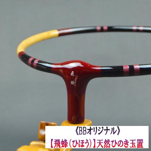 《BBオリジナル》【飛蜂】天然玉置・ブラック×ワイン(タイプC)