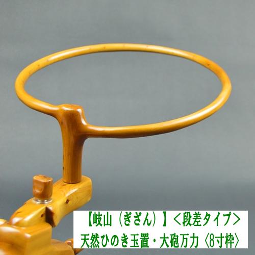 【岐山】天然ひのき段差玉置・大砲万力(8寸枠)