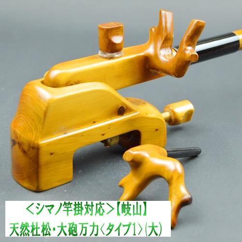 《シマノ竿掛対応》【岐山】天然杜松・大砲万力<タイプ1>(大)