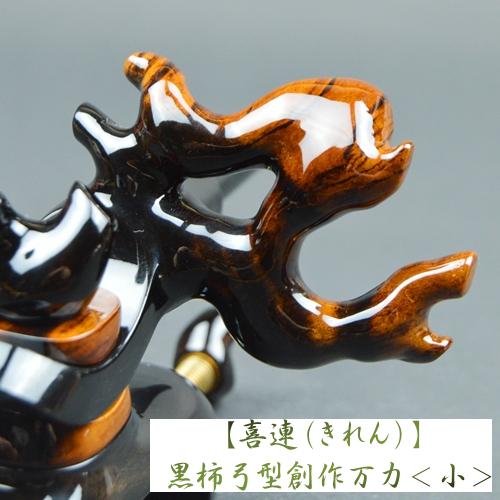 【喜連(きれん】黒柿弓型創作万力(小)