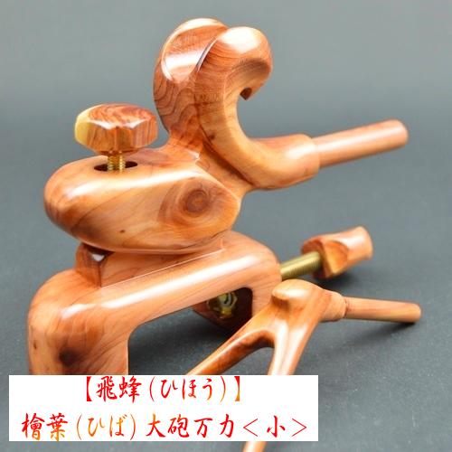 【飛蜂(ひほう)】檜葉(ひば)大砲万力<小>B