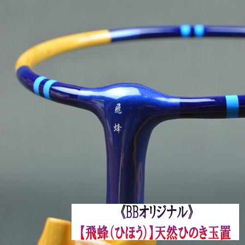 《BBオリジナル》【飛蜂】天然玉置・ネイビー×メタリックブルー(タイプC)