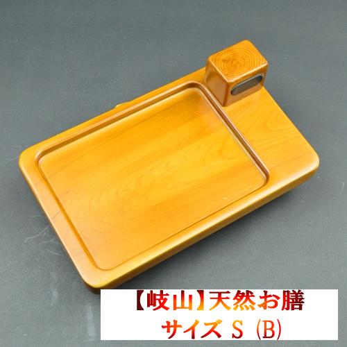 【岐山】天然お膳 (Sサイズ) B