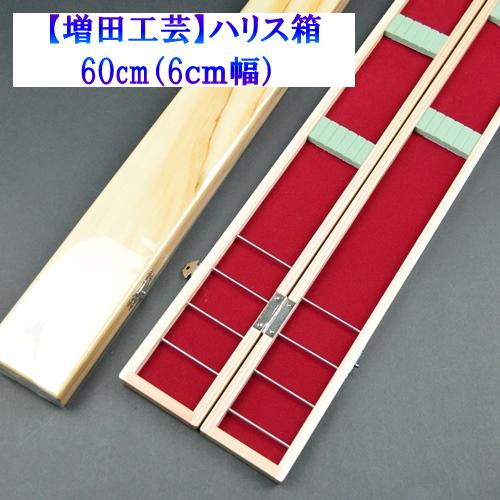 【増田工芸】白桐ハリス箱60cm(6cm幅) 《数量限定》