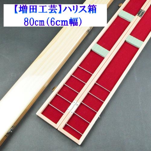 【増田工芸】白桐ハリス箱80cm(6cm幅) 《数量限定》