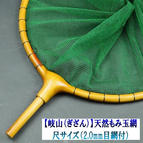 【岐山(ぎざん)】天然ひのき玉網・尺サイズ(2.0mm目網付)グリーン
