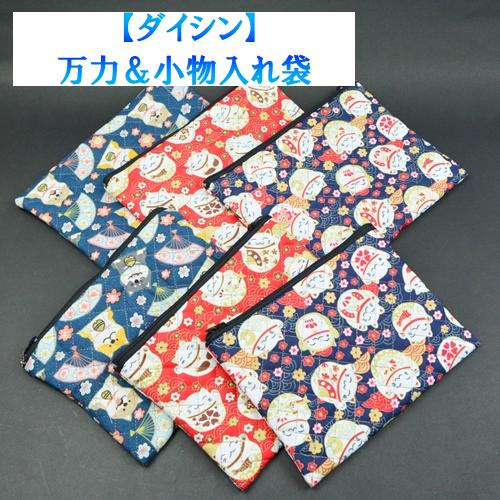 【ダイシン】万力・小物入れ袋(チャック式)