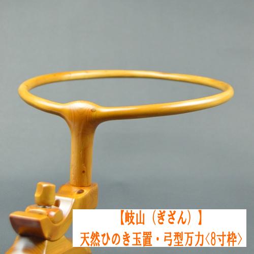 【岐山】天然ひのき玉置・弓型万力(8寸枠)