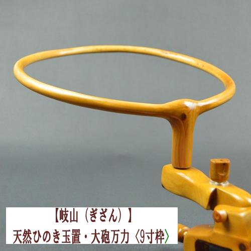 【岐山】天然ひのき玉置・大砲万力(9寸枠)