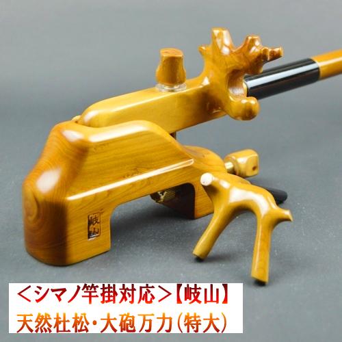《シマノ竿掛対応》【岐山】天然杜松・大砲万力(特大)