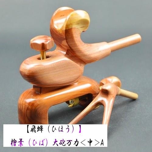 【飛蜂(ひほう)】檜葉(ひば)大砲万力<中>A