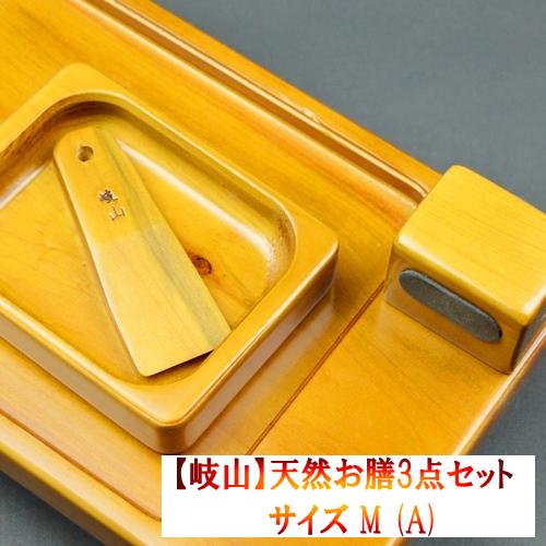 【岐山】天然お膳3点セット(Mサイズ)A