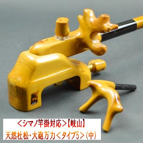 《シマノ竿掛対応》【岐山】天然杜松・大砲万力<タイプ5>(中)