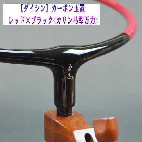 【ダイシン】カーボン玉置(レッド×ブラック)シタン弓型万力