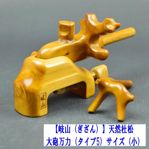 【岐山】天然杜松・大砲万力<タイプ5>(小)