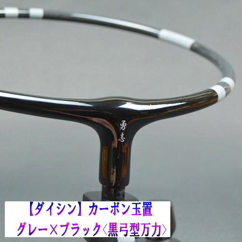 【ダイシン】カーボン玉置(グレー×ブラック)黒弓型万力