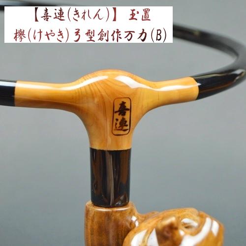 【喜連(きれん】ブラック玉置・欅(けやき)弓型創作万力(B)