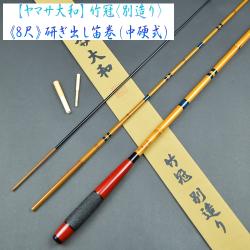 【ヤマサ・大和】竹冠・別造り《8尺》研ぎ出し笛巻(中硬式)