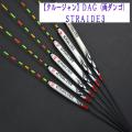 【クルージャン】DAG(両ダンゴ) STRIDE3
