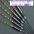 【クルージャン】ASA(浅ダナ) STRIDE4 《漆黒》