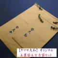 【ヤマサ大和】玉置袋&万力袋セット