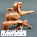 【ヤマサ大和】大砲万力・檜葉<ひば>(大)