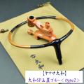 【ヤマサ・大和】玉置SP・ブルー<type2>