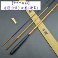 【ヤマサ・大和】竹冠《9尺》口巻(硬式)