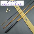 【ヤマサ・大和】竹冠《10尺》口巻(硬式)