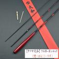 【ヤマサ大和】フルカーボンロッド・梵(ぼん)〈9尺〉