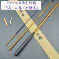 【ヤマサ・大和】竹冠《9尺》口巻(中硬式)