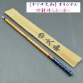 《限定商品》【ヤマサ・大和】竹針外し・S<ブルー>B