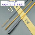 【ヤマサ・大和】竹冠《8尺》口巻(中硬式)