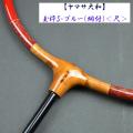 【ヤマサ・大和】玉枠Sレッド・尺サイズ(網付)