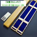 【金鯱】NO.540・うき箱(40cm)《5列》