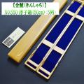 【金鯱】NO.560・うき箱(60cm)《5列》