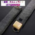 【金鯱】浮子箱袋・NO.555&K555専用