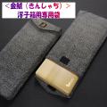 【金鯱】浮子箱袋・NO.655&K655専用