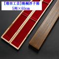 【増田工芸】焼桐浮子箱《5列×60cm》