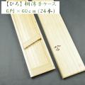 【優夢工房】ひろ・桐浮子ケース(6列×60cm)
