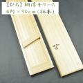 【優夢工房】ひろ・桐浮子ケース(6列×90cm)