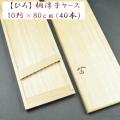 【優夢工房】ひろ・桐浮子ケース(10列×80cm)