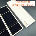 【HERAIN】浮子箱 12列(40cm)