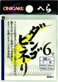 【ハヤブサ】鬼掛・ダンゴヒネリ
