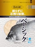 【ベーシック】 BASIC