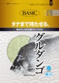 【ベーシック】 グルダンゴ