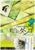 【ヒロキュー】一景・MD粘りのダンゴ