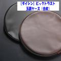 【ダイシン】ビックトラスト・玉置ケース(合皮)